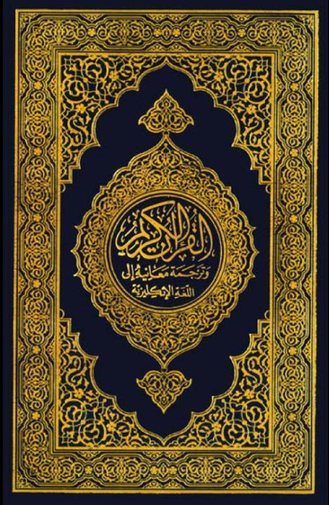 islam-holy-book-quran